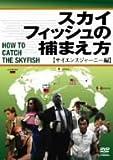 スカイフィッシュの捕まえ方~サイエンスジャーニー編~ [DVD]