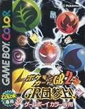 ポケモンカードGB2