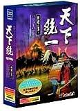 システムソフト・アルファー 天下統一 -相剋の果て-バリューパックセレクション2000