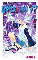 ロザリオとバンパイア 5 (5) (ジャンプコミックス)