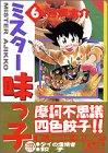ミスター味っ子(6) (講談社漫画文庫)