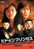 特殊工作員-ヒドゥン・プリンセス- 北朝鮮+韓国 VS CIA [DVD]