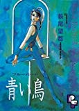青い鳥(ブルーバード) (PFコミックス)