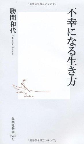 不幸になる生き方 (集英社新書)