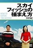 スカイフィッシュの捕まえ方~国内編~ [DVD]