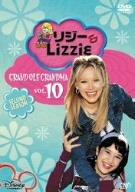リジー&Lizzie セカンド・シーズン VOL.10 [DVD]
