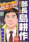 部長島耕作 耕作追い落としの陰謀編 (講談社プラチナコミックス)