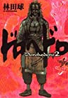 ドロヘドロ 第2巻 2002-09発売
