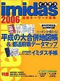 imidas イミダス 2006