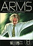 Arms 8 (少年サンデーコミックスワイド版)