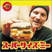 スーパーサイズ・ミー オリジナルサウンドトラック