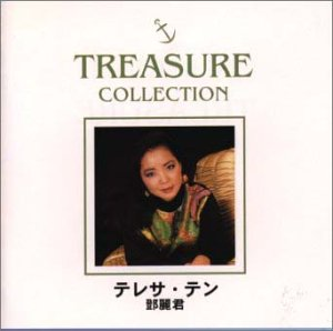 テレサ・テン TREASURE COLLECTION
