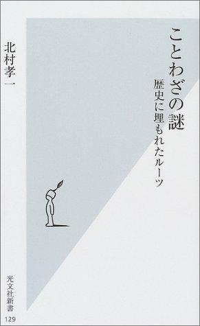 ことわざの謎 (光文社新書)