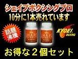 プロスタッフ協栄 協栄ボクシングジム シェイプボクシングプロ(オレンジ) 180粒 2個セット