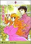 キスの魔術 ばら屋敷 (ハーレクインプレミアムコミックス)