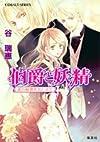 伯爵と妖精―涙の秘密をおしえて (コバルト文庫)