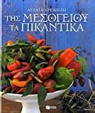 img - for tis mesogeiou ta pikantika /                            book / textbook / text book