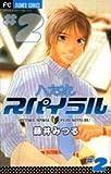 へたれスパイラル 2 (2) (フラワーコミックス)