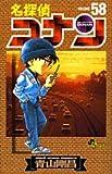 名探偵コナン 58 (58) (少年サンデーコミックス)