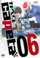カペタ vol.06 [DVD]
