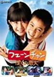 フェーンチャン ぼくの恋人 [DVD]