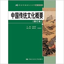 an overview of chinese popular culture Running head: populist and petit-bourgeois manifestations in chinese popular culture people's hero vs ms lane crawford populist and petit-bourgeois manifestations in chinese popular culture.