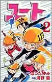 ユート 2 (ジャンプコミックス)