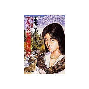 アルプス秘湯推理旅行―タロット日美子 (集英社文庫)                    文庫                                                                                                                                                        – 1990/4/1