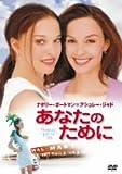 あなたのために [DVD]