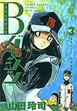 Bバージン 3 (3) (ヤングサンデーコミックス ワイド版)