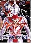 ウルトラマンガイア(1) [DVD]