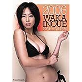 井上和香 2006年度 カレンダー
