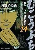 むこうぶち 14 (14)