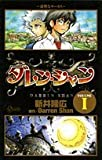 ダレン・シャン VOLUME1 (1) (少年サンデーコミックス)