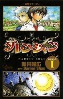 ダレン・シャン VOLUME1 (少年サンデーコミックス)
