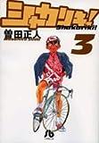シャカリキ! (3) (小学館文庫 (そB-14))