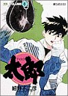 太郎 (Volume8) (ヤングサンデーコミックス)