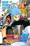 アイシールド 21 ~熱闘のハンドレッドゲーム!~ (JUMP j BOOKS)