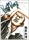 ピンポン (4) (Big spirits comics special)