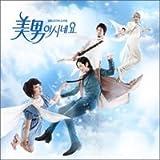 美男<イケメン>ですね Part 2 韓国ドラマOST (SBS)(韓国盤)