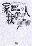 家栽の人 (9) (小学館文庫)