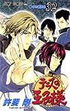 テニスの王子様 32 (ジャンプ・コミックス)