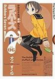 ラバーズ7 06―伊勢佐木真剣卓球師外伝 (サンデーGXコミックス)