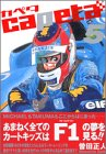 capeta 第5巻 2004年08月17日発売