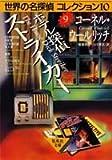 ホテル探偵ストライカー―世界の名探偵コレクション / コーネル ウールリッチ のシリーズ情報を見る