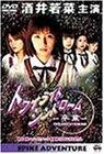 トワイライトシンドローム~卒業~ [DVD] (商品イメージ)