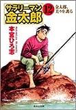 サラリーマン金太郎 12 組合委員長編 (集英社文庫―コミック版)