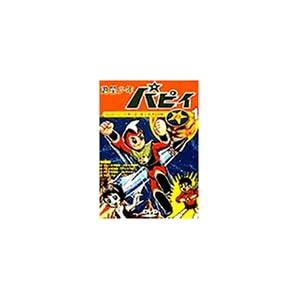遊星少年パピィ Vol.1 [DVD]