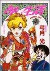甘い生活 8 (ヤングジャンプコミックス)