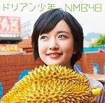ドリアン少年 劇場盤 [CD] NMB48